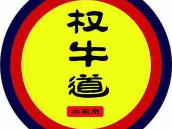 权牛道章鱼水煎肉(三门峡梦之城店)