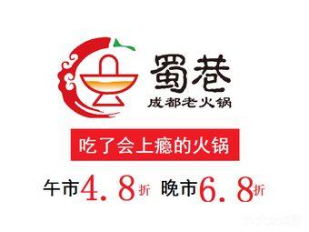 蜀巷成都老火锅(宝山万达店)