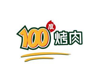 百度烤肉百度放题(草房店)
