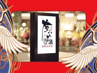 夜火酒馆·烧烤小龙虾(中山北路店)