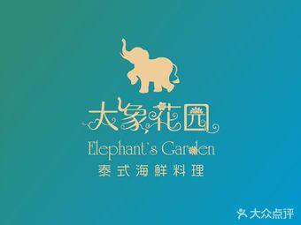 大象花园海鲜餐厅(one day店)