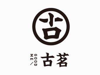 古茗(文昌路店)
