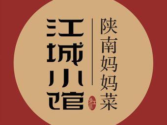 江城小館陜南媽媽菜·全球旅行餐廳(長安地標老店)