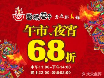 蜀城巷子老成都火锅(静安寺店)