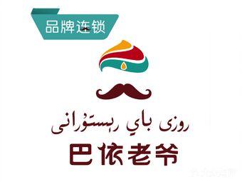 巴依老爷·新疆美食