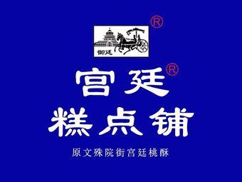 宮廷糕點鋪(清江中路店)