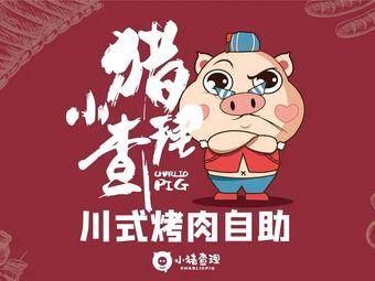 小豬查理川式烤肉(泗水道人人樂店)