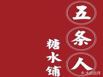 五条人糖水铺(未央店)