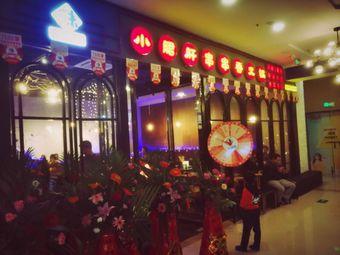 五味缘小郡肝串串火锅(奥特莱斯店)