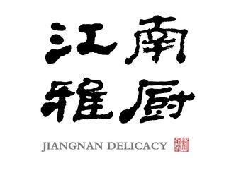 江南雅廚(李公堤店)