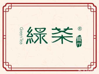 绿茶餐厅(海岸城店)