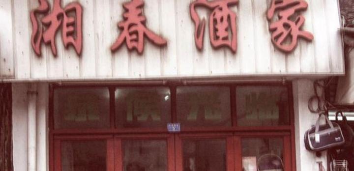 最具长沙口味特色的市井小店