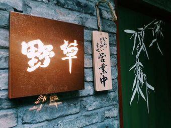 野草GRASS TAPROOM