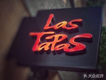 Las Tapas(金桥店)
