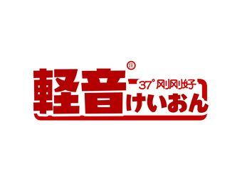 轻音料理(王府井店)