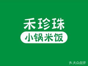禾珍珠小锅米饭