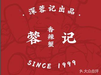 蓉记香辣蟹(云峰店)