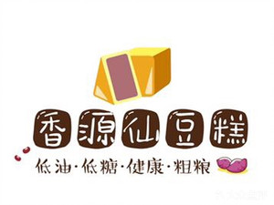 香源仙豆糕