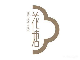 花塘(皇庭广场店)