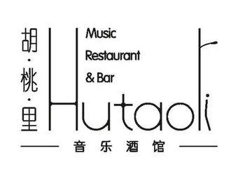 胡桃里音乐酒馆(榆林店)