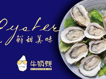 牛奶蚝(惠州生蚝火锅签到店)