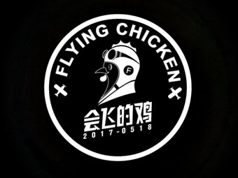 會飛的雞Flying chicken(濱江道店)