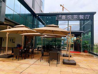 港式喜悦茶餐厅