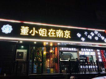 董小姐在南京·海鲜烧烤