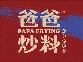爸爸炒料牛排老火锅(西大店)