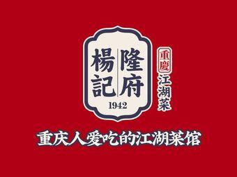 杨记隆府(航洋店)
