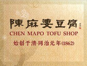 陳麻o豆腐の写真