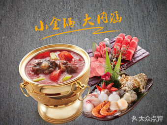 小辉哥火锅(中山公园龙之梦购物中心店)