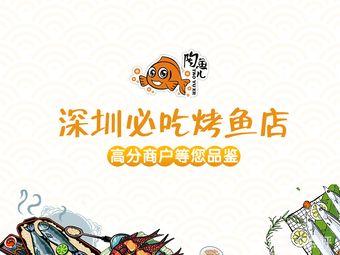 鱼飞焰·陶鱼儿纸上烤鱼(华南城总店)