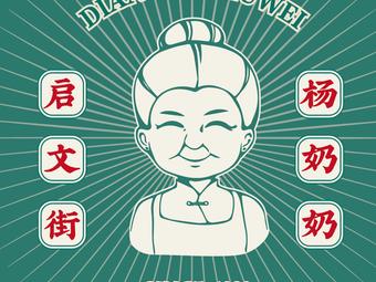 啟文街楊奶奶拌鹵(南強街店)