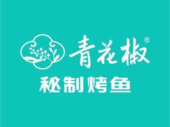 青花椒秘制烤魚(光啟城時尚購物中心店)