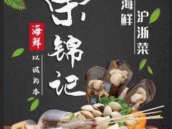 榮錦記海鮮★滬浙菜