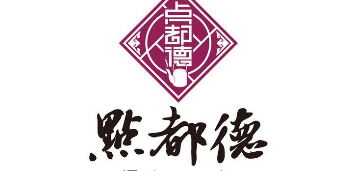 【广州】来广州,你必须要吃的虾饺!