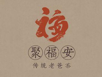 聚福安·传统老爸茶(大英店)