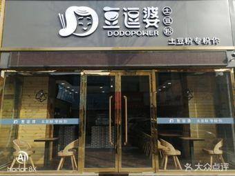 豆逗婆土豆粉(金街店)