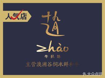 趙ZHAO·牛扒坊