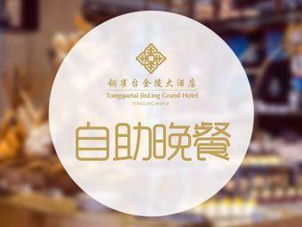 铜雀台金陵大酒店