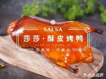莎莎Salsa(金地广场店)