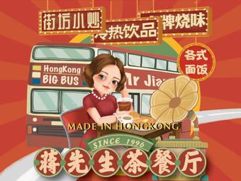 蔣先生茶餐廳(晉合廣場店)