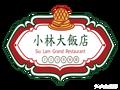 小林大饭店