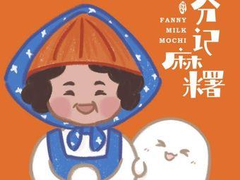 芬記鲜奶麻薯(三街两巷店)