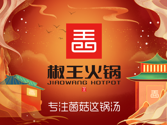 椒王火锅(大亚湾店)