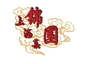錦園上海菜(人民廣場店)