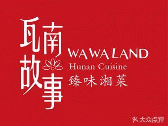 瓦南故事·臻味湘菜(春申店)