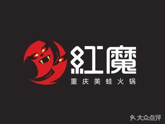 红魔重庆美蛙火锅(徐汇日月光店)