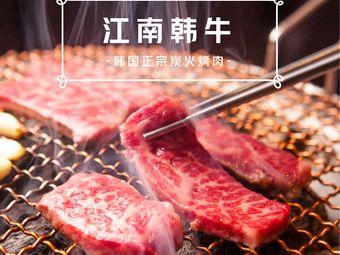 江南韩牛(开平东汇城店)